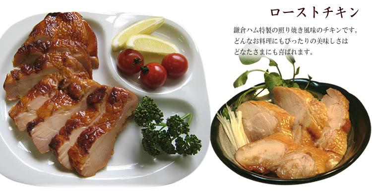 ●オリジナルのたれでチキンをじっくり風味豊かにお造りしました。どんな夕食にもサラダにもぴったりのおいしさです。
