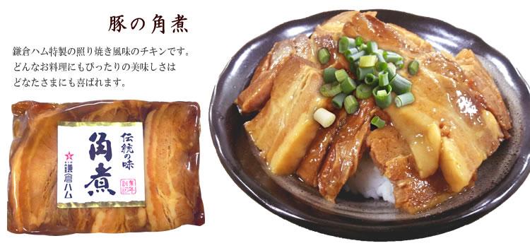 ●豚の角煮の美味しさは、食べてみなければならない!