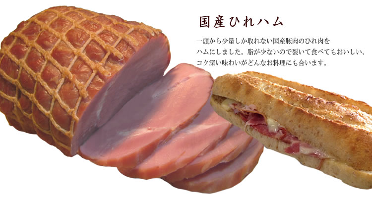 ●上質なヒレ肉を職人が丁寧に仕上げた逸品です。裂いて食べると繊維を傷つけることなく美味しさが引き立ちます。ぜひご賞味ください。