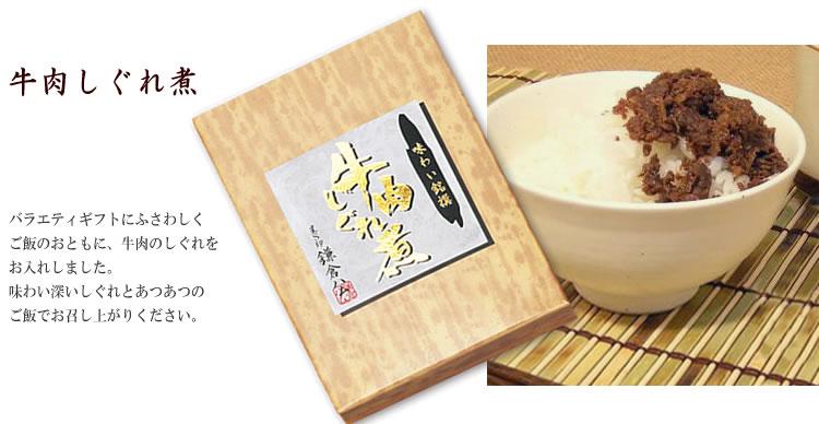 ●ほくほくご飯に牛肉しぐれ煮はおいしさいっぱいです。