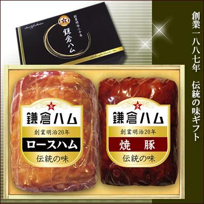 伝統の味3240円送料無料
