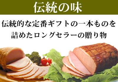 伝統の味シリーズ