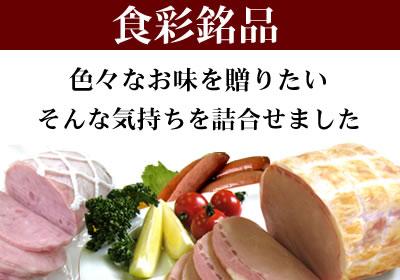 食彩銘品シリーズ