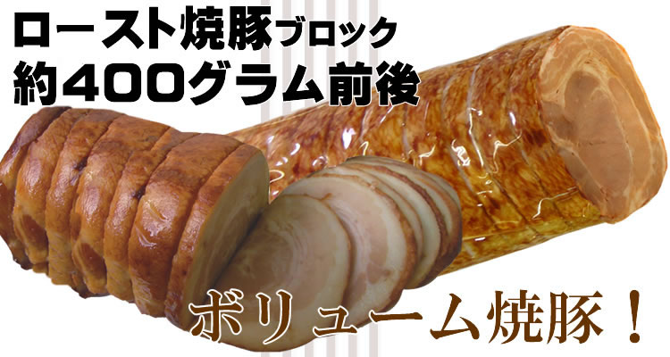 ロースト焼豚400g