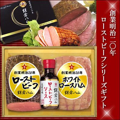 ローストビーフギフト4860円送料無料