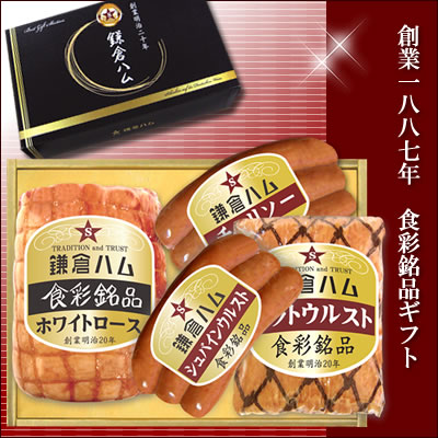 食彩銘品4品3240円送料無料