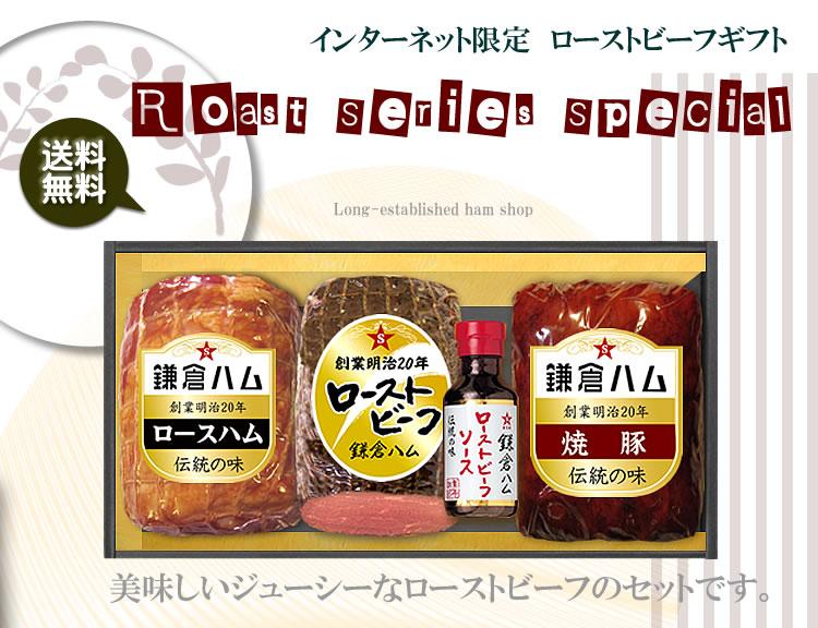 送料無料でおいしいローストビーフとギフトの定番、ロースハムと焼き豚の入った特製ギフトです。