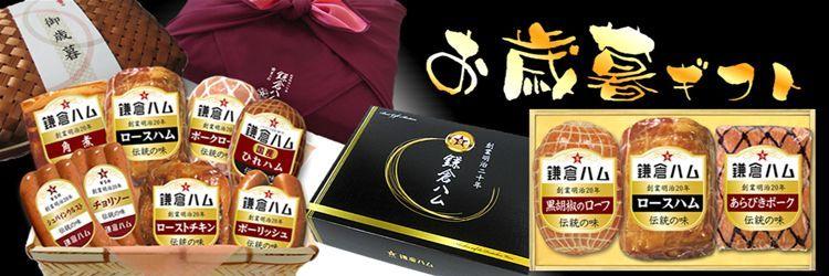 贈る喜び、贈られる幸せ 鎌倉ハムのギフト